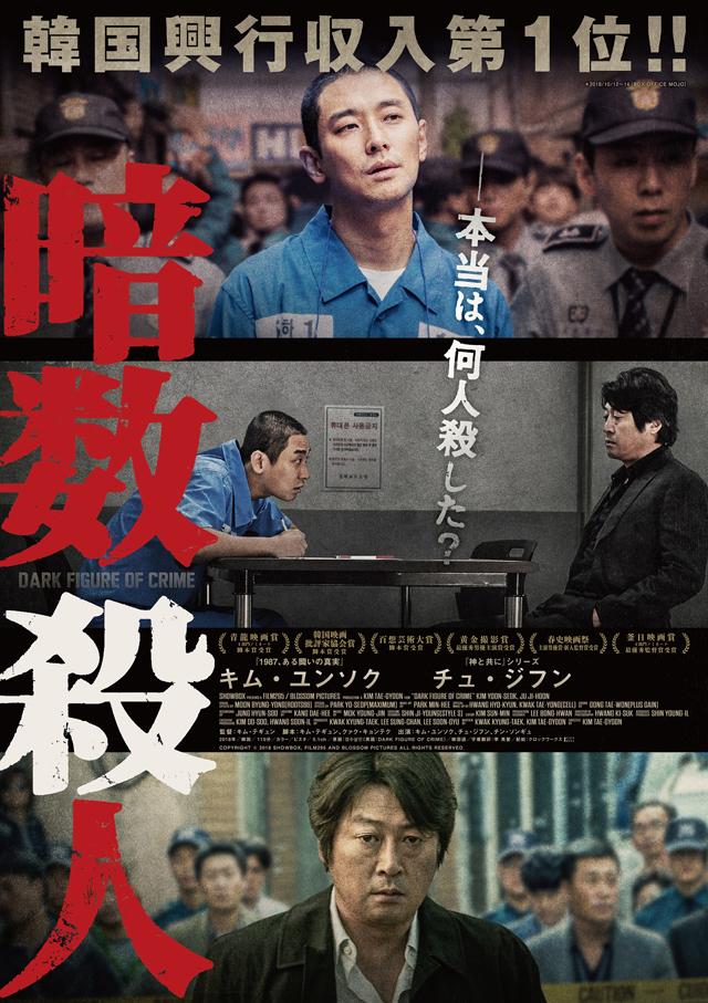 韓国映画,暗数殺人,チュ・ジフン,