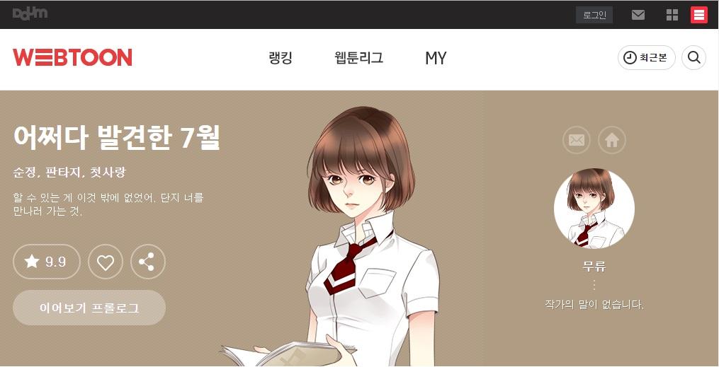 たまたま見つけた7月,漫画,マンガ,ウェブトゥーン,韓国ウェブ漫画,