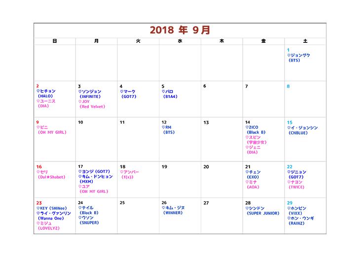 9月誕生日カレンダー