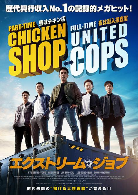 エクストリームジョブ,韓国映画