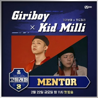 Giriboy × Kid Milli