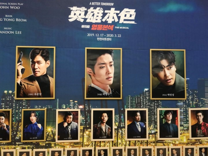 韓国ミュージカル,英雄本色,男たちの挽歌