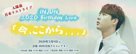 インジュン, INJUN, ライブ, INJUN2020BirthdayLive, 大国男児