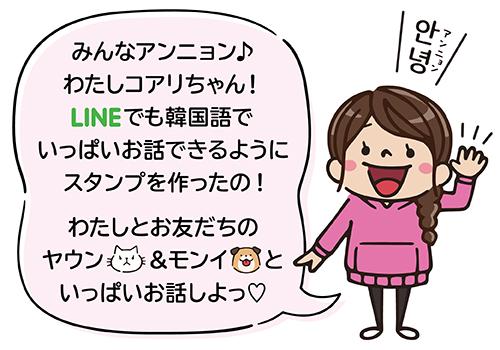 コアリちゃん、LINEスタンプ