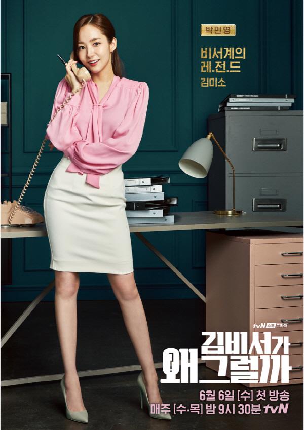 パク・ミニョン,キム秘書がなぜそうか?