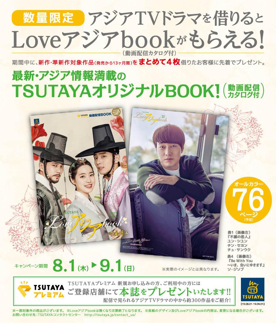 Loveアジアbook