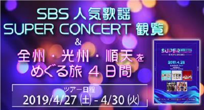 SBS人気歌謡スーパーコンサート