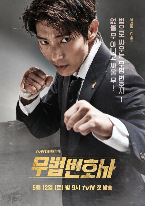 イ・ジュンギ,無法弁護士,武法弁護士,韓国ドラマ,韓ドラ,