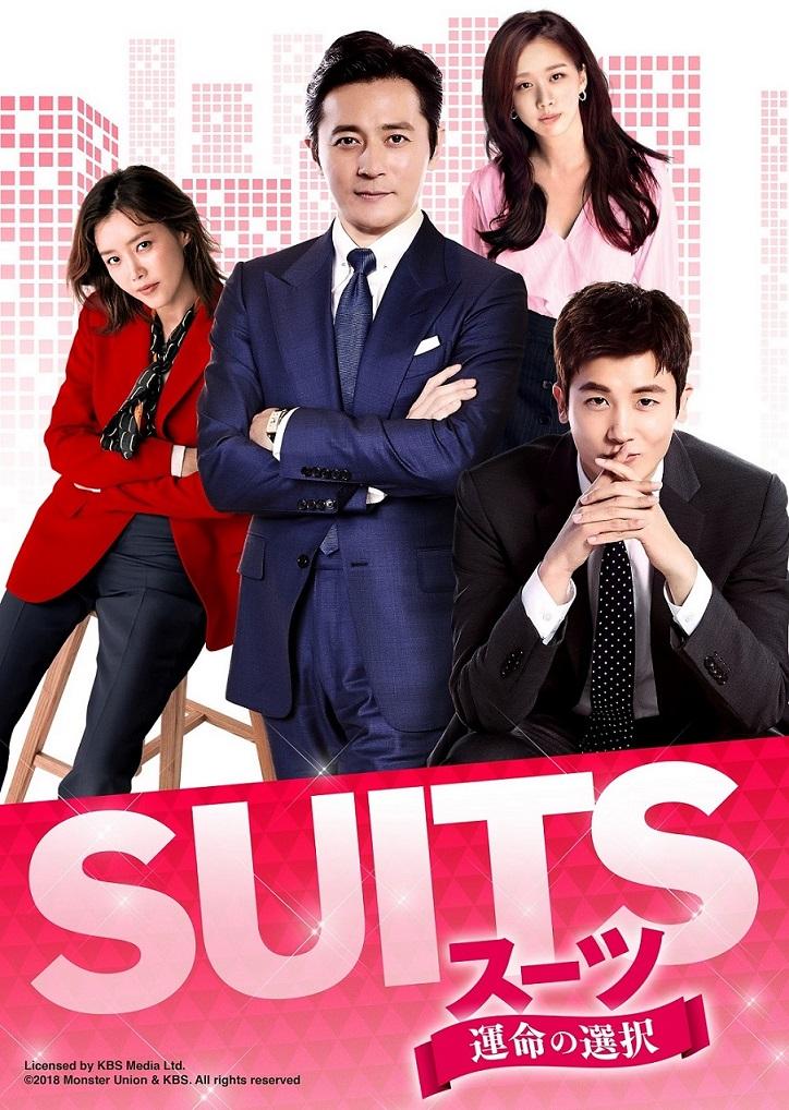 スーツ,韓国ドラマ,チャン・ドンゴン,パク・ヒョンシク
