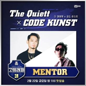 The Quiett × CODE KUNST