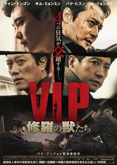 V.I.P.ポスター