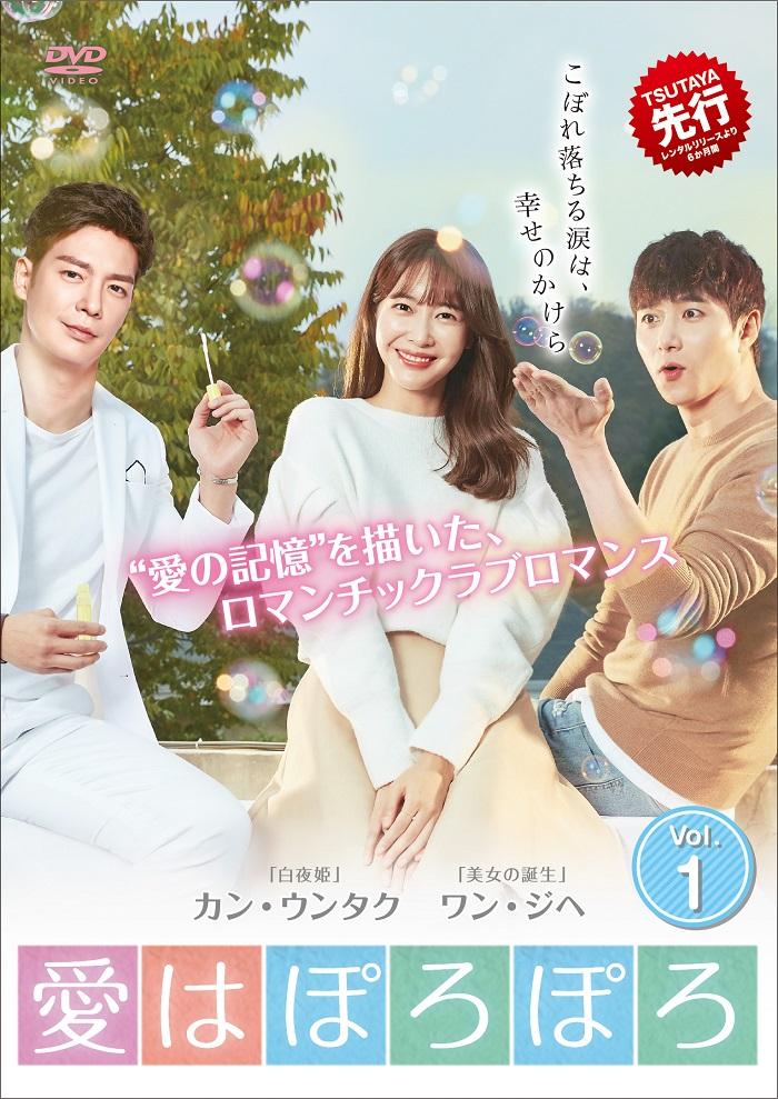 愛はポロポロ,韓国ドラマ