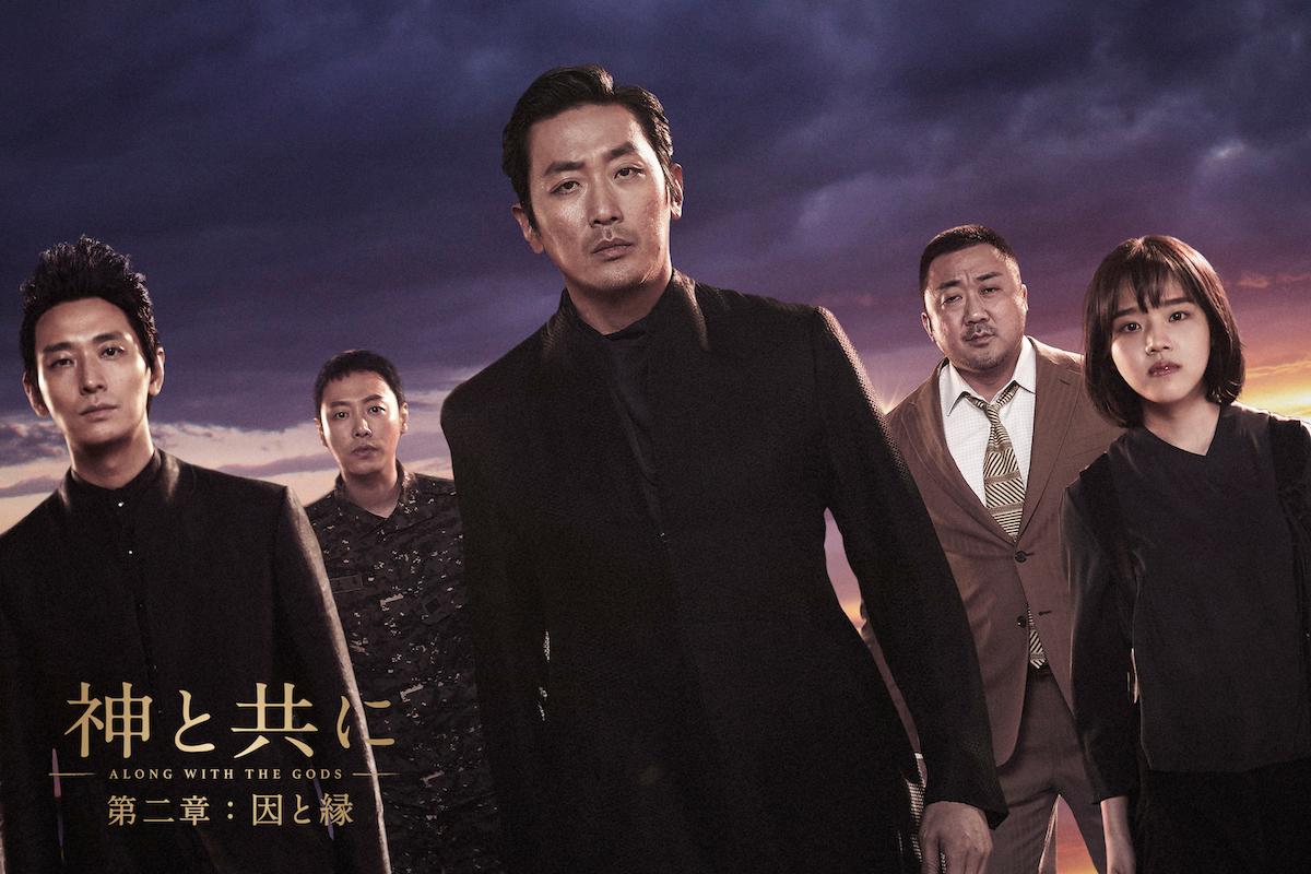マ・ドンソク,チュ・ジフン,キム・ヒャンギ,ハ・ジョンウ,神と共に