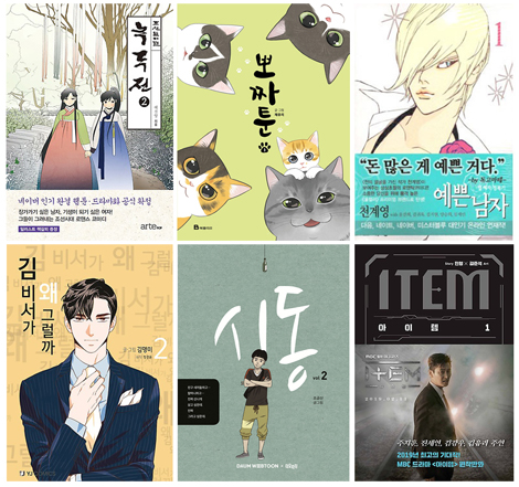ウェブトゥーン,韓国ウェブ漫画,