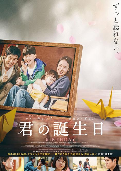 君の誕生日,韓国映画,ソル・ギョング