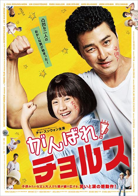 韓国映画,がんばれ!チョルス,チャスンウォン,チャ・スンウォン