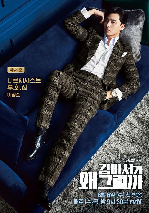 キム秘書はいったいなぜ,パク・ソジュン,パク・ミニョン,イ・テファン,韓国ドラマ,韓ドラ,