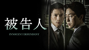 被告人,チソン,Jisung