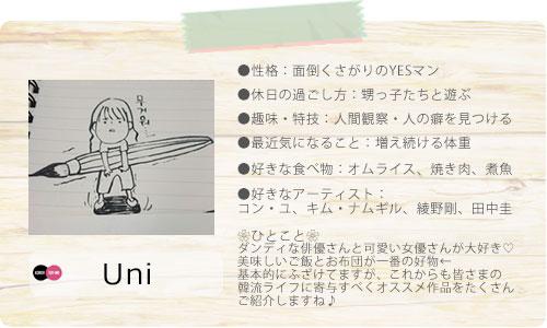 Uniuni,staff profile