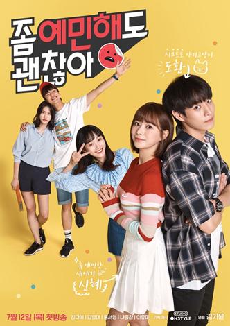 韓国ドラマ,ウェブドラマ,WEBドラマ,少し敏感でも大丈夫,ちょっと敏感でも大丈夫,キム・ヨンデ,