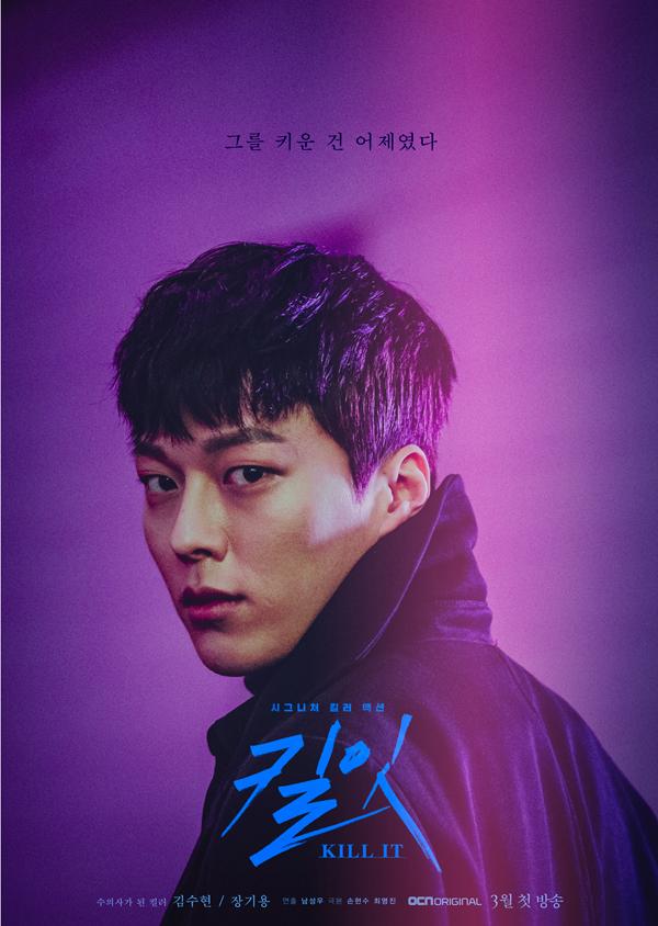 韓国ドラマ,韓ドラ,キルイット,キル・イット,Killit,KILL IT,チャン・ギヨン,