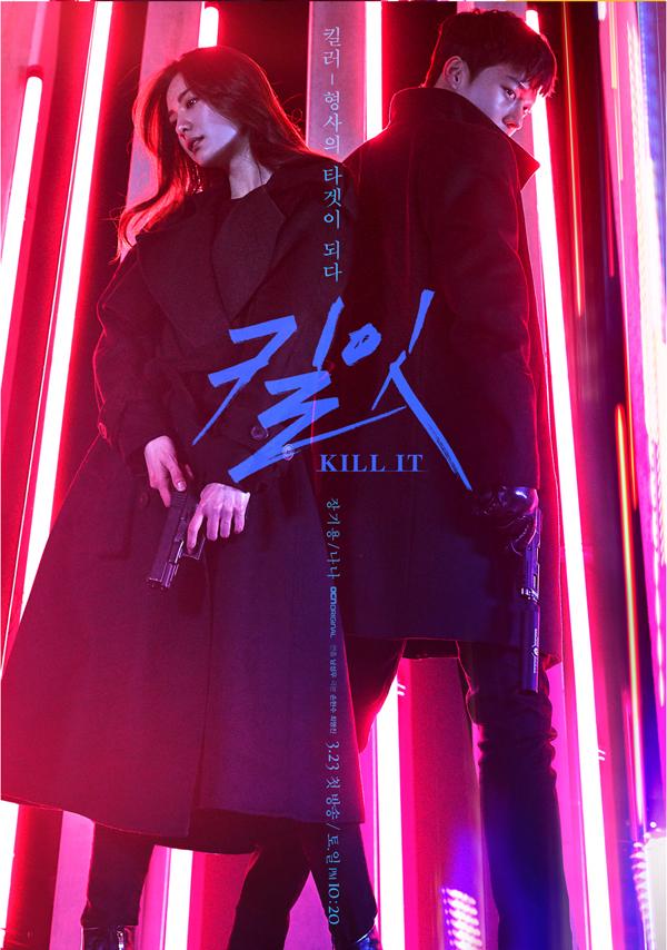 韓国ドラマ,韓ドラ,キルイット,キル・イット,Killit,KILL IT,チャン・ギヨン,ナナ,