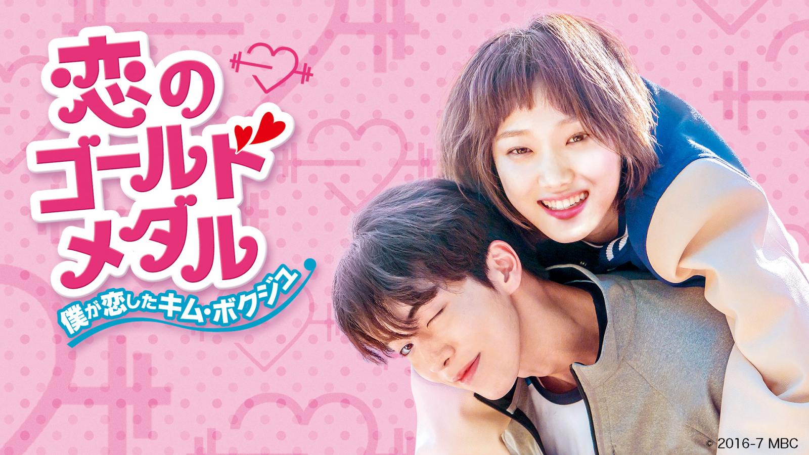 Abema TV、恋のゴールドメダル、イ・ソンギョン、ナム・ジュヒョク