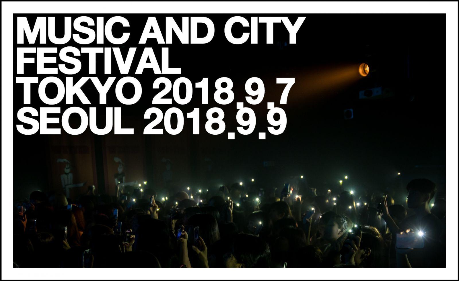 日韓合同フェス、Music and City Festival Vol.1