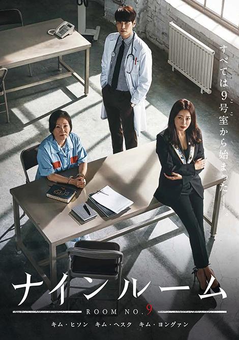 キム・ヒソン,キム・ヘスク,キム・ヨングァン,KimYoungKwang,9room