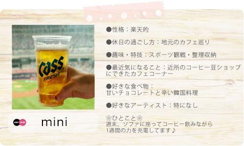 こぼれ話,mini_mini