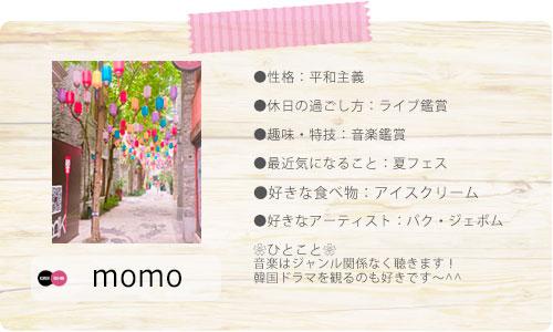 こぼれ話,momo_momo,momo