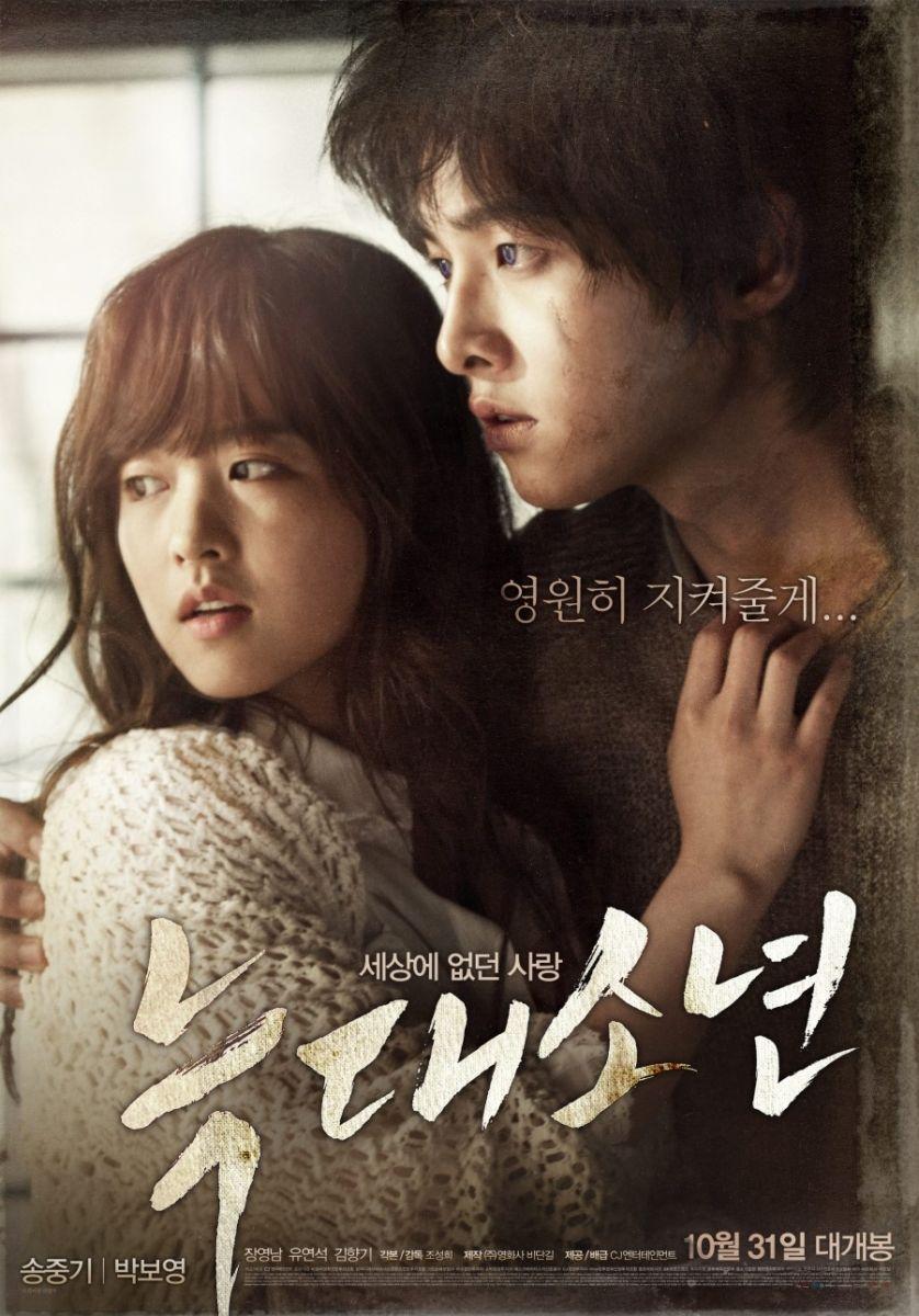 私のオオカミ少年,オオカミ少年,狼少年,韓国映画,ソン・ジュンギ,パク・ボヨン,