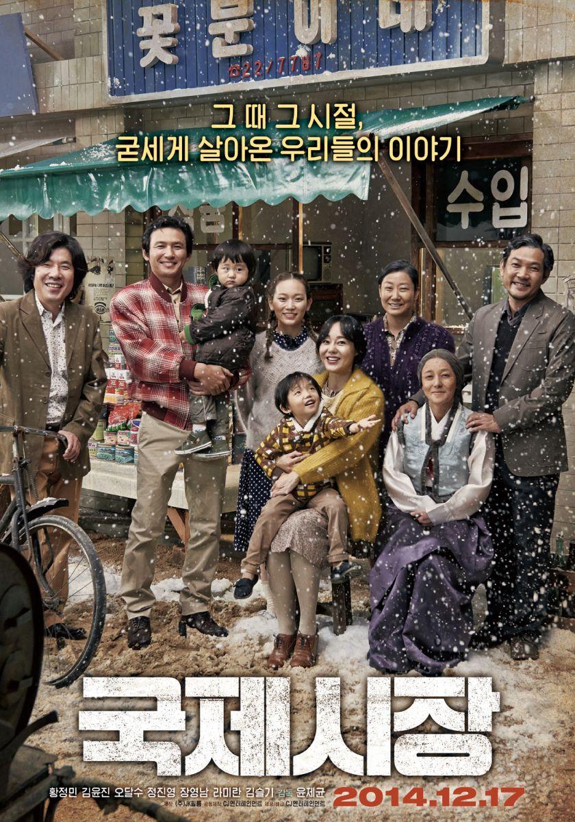 国際市場で逢いましょう,国際市場,韓国映画,ファン・ジョンミン,キム・ユンジン,