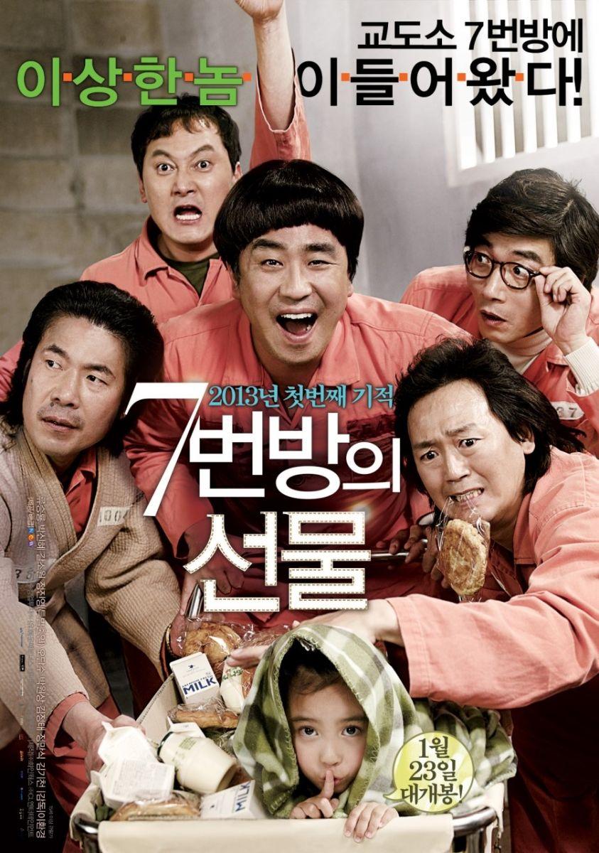 7番房の奇跡,7番房の贈り物,韓国映画,リュ・スンリョン,パク・シネ,