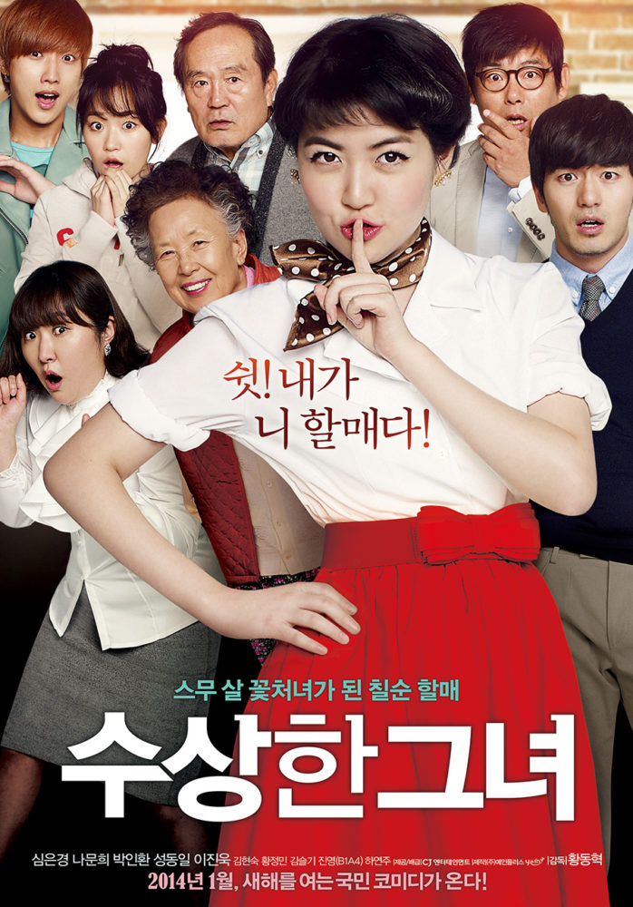 怪しい彼女,シム・ウンギョン,韓国映画,