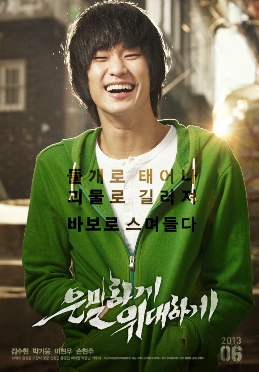 シークレット・ミッション,隠密に偉大に,キム・スヒョン,韓国映画,