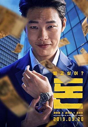 韓国映画,MONEY,リュ・ジュンヨル,リュ・ジュニョル,