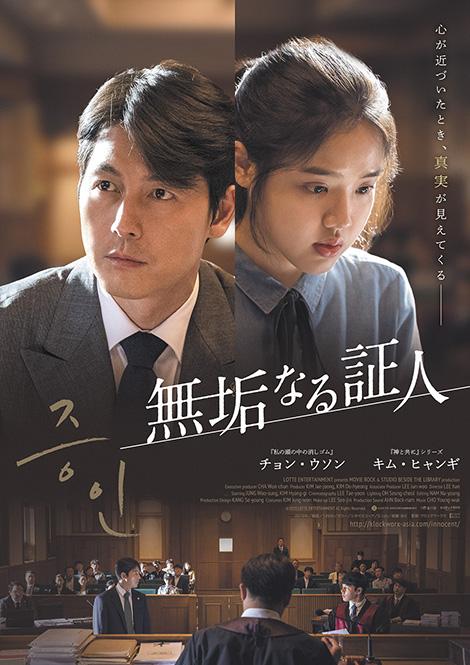 無垢なる証人,チョン・ウソン,キム・ヒャンギ,JungWooSung,証人,Innocent Witness