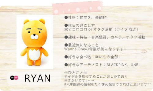 こぼれ話,RYAN,nakamura