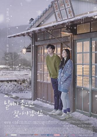 韓国ドラマ,天気がよければ訪ねて行きます,ソ・ガンジュン,パク・ミニョン