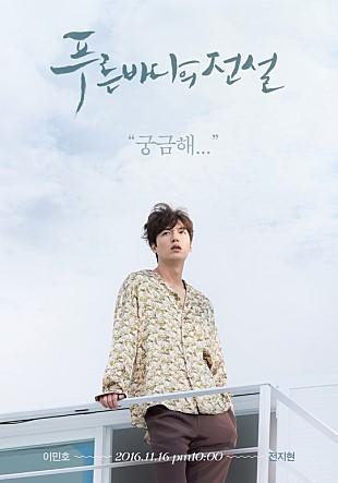 青い海の伝説,イ・ミンホ,チョン・ジヒョン,韓国ドラマ,韓ドラ