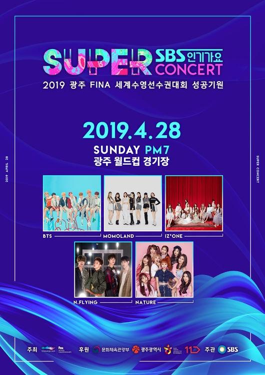 SBS人気火曜スーパーコンサート