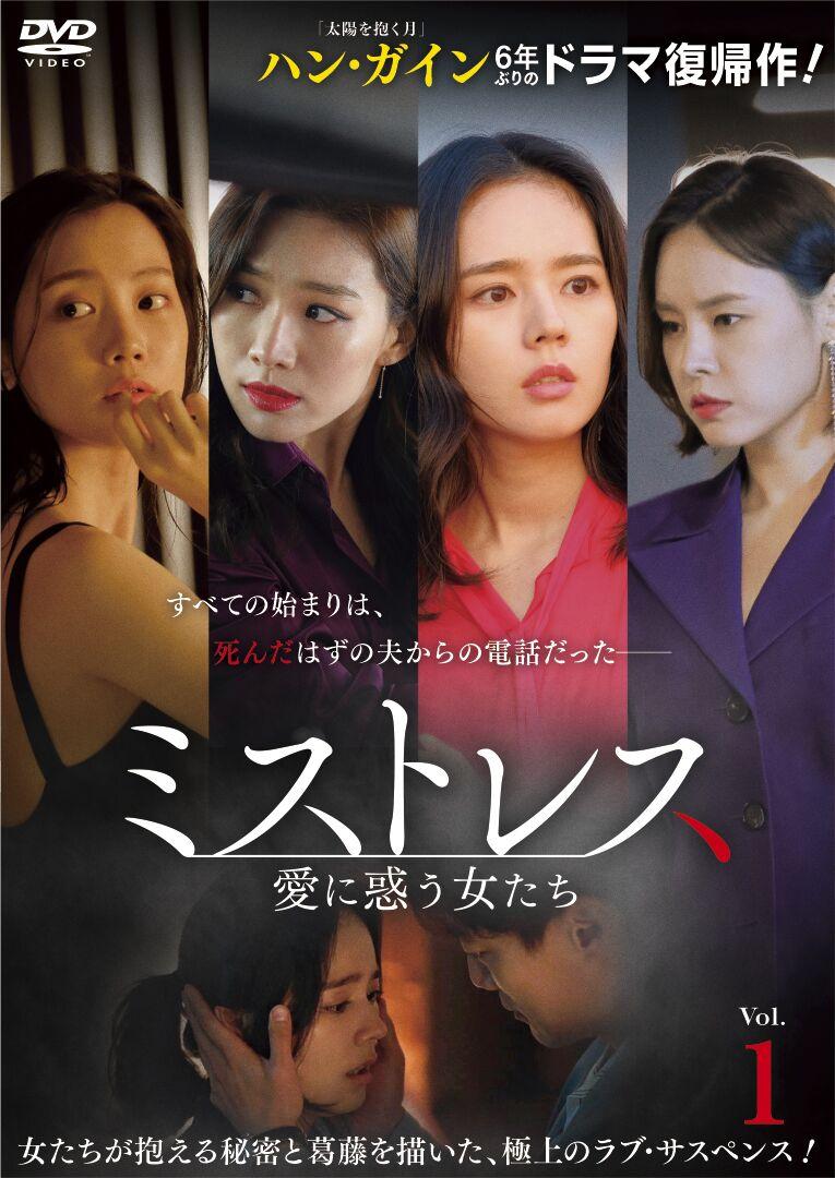ミストレス,ハン・ガイン,韓国ドラマ