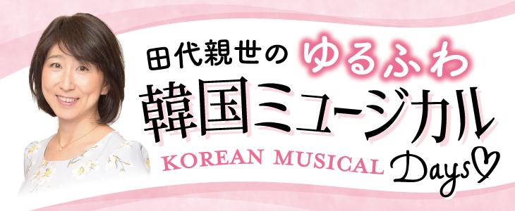 田代親世の韓国ミュージカルDays