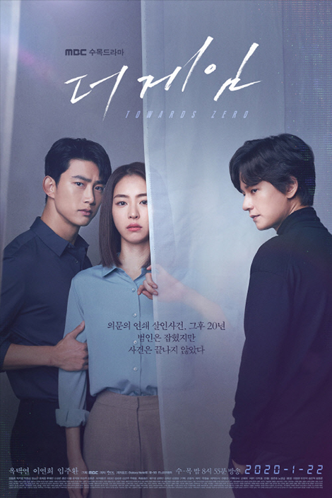 韓国ドラマ,ザ・ゲーム,テギョン,イ・ヨニ,イム・ジュファン