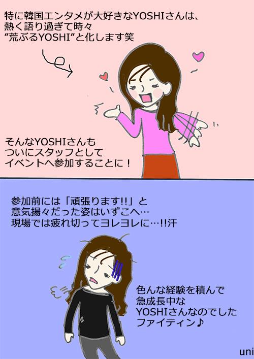 こぼれ話、YOSHI2