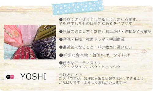 こぼれ話,Yoshi
