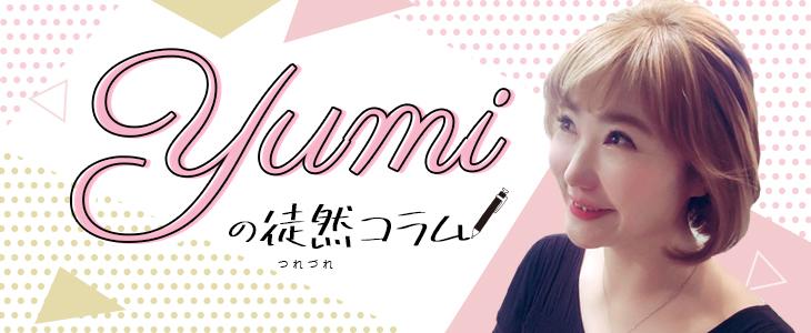 Yumiさんコラム