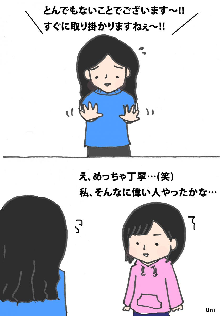 yurika,スタッフ4コマ,