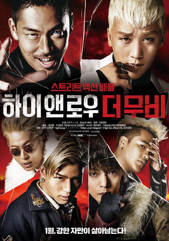 BIGBANG,V.I,HiGH&LOW THE MOVIE,